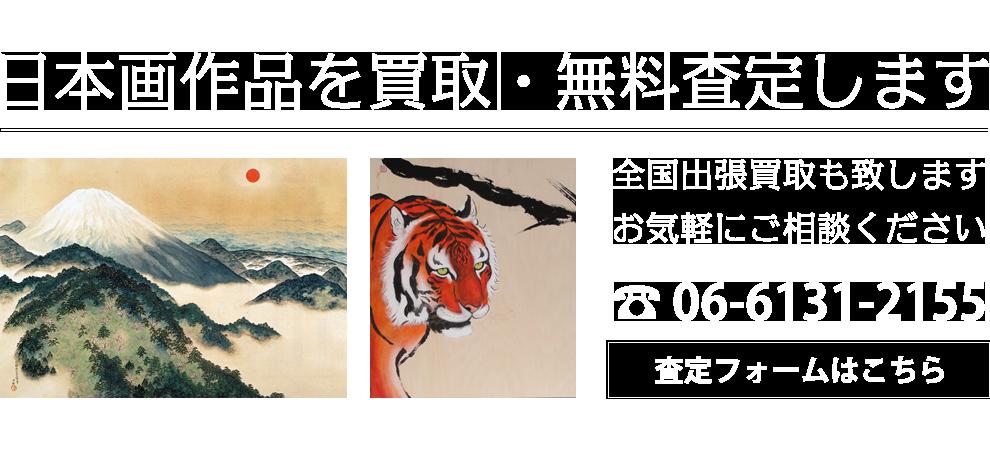 日本画作品を買取・無料査定します