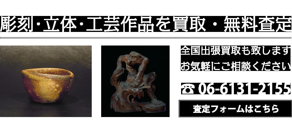 彫刻・立体・工芸作品を買取・無料査定します